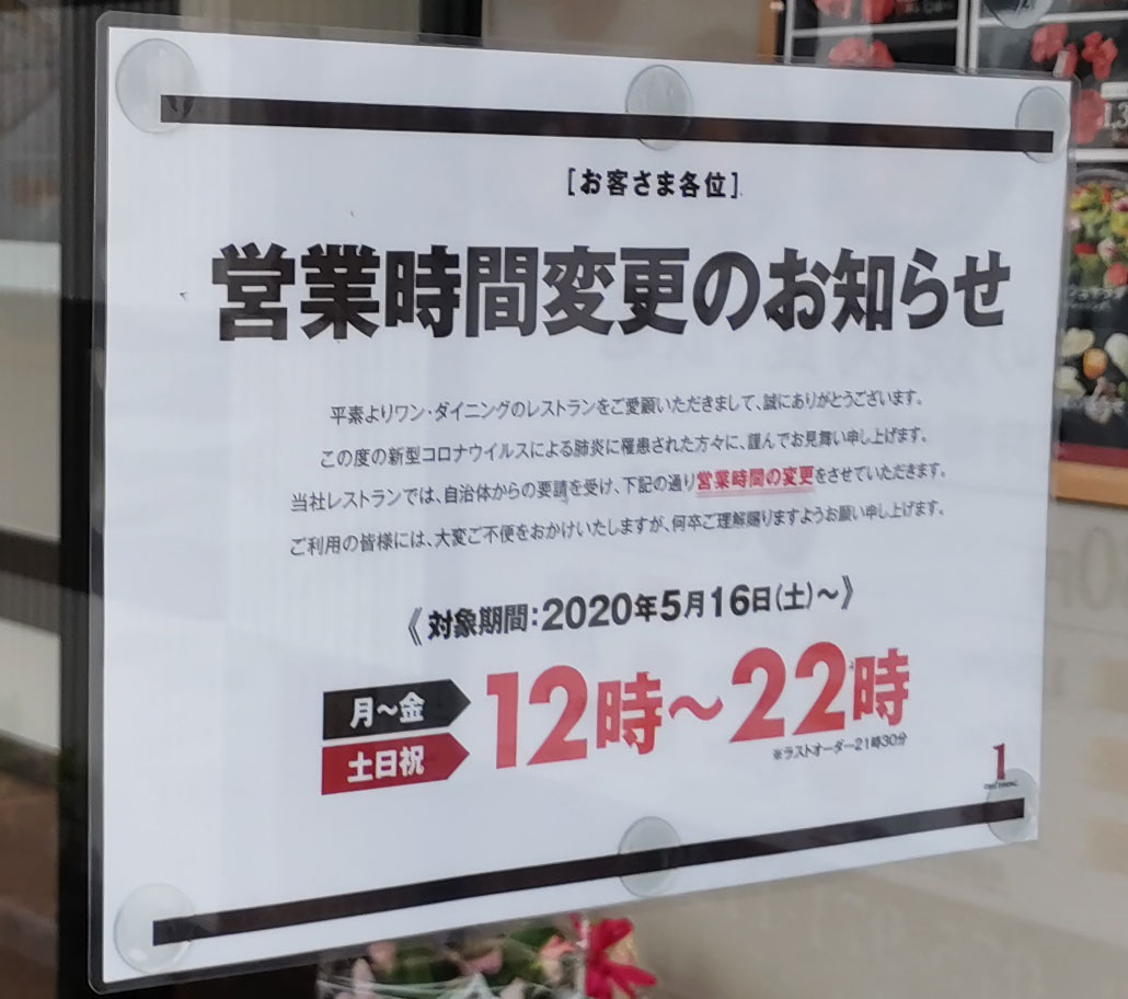 「ワンカルビ 八幡店」営業時間変更のお知らせ画像