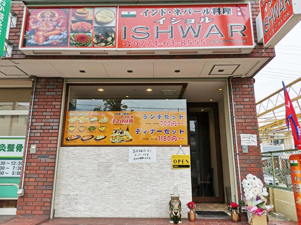 インド・ネパール料理「ISHWAR / イショル」外観画像