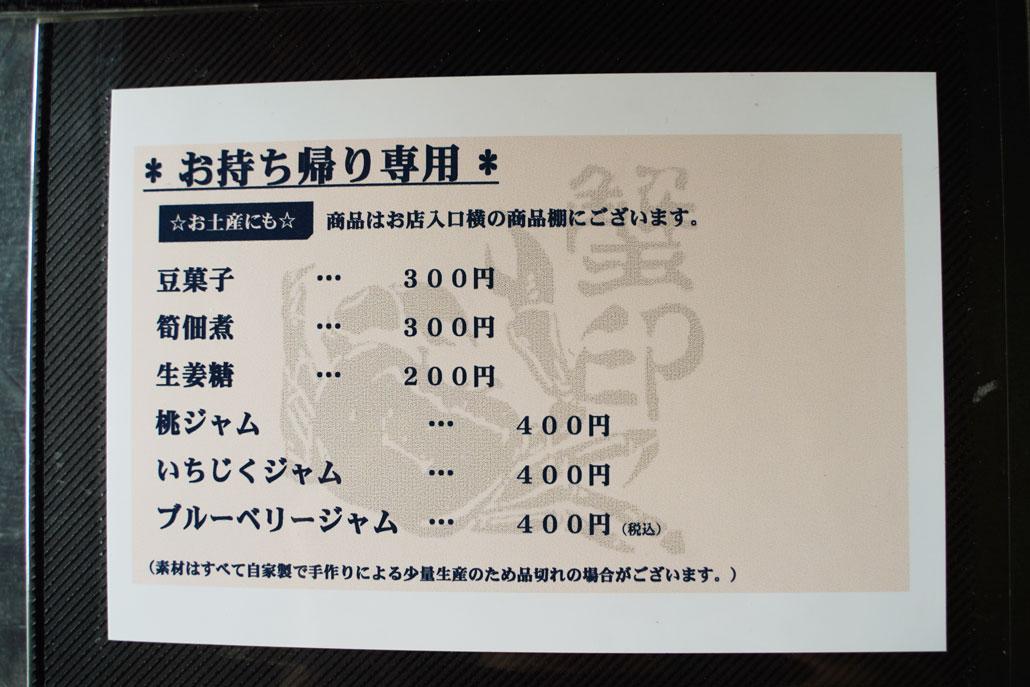 「蟹印」メニュー画像(持ち帰り)