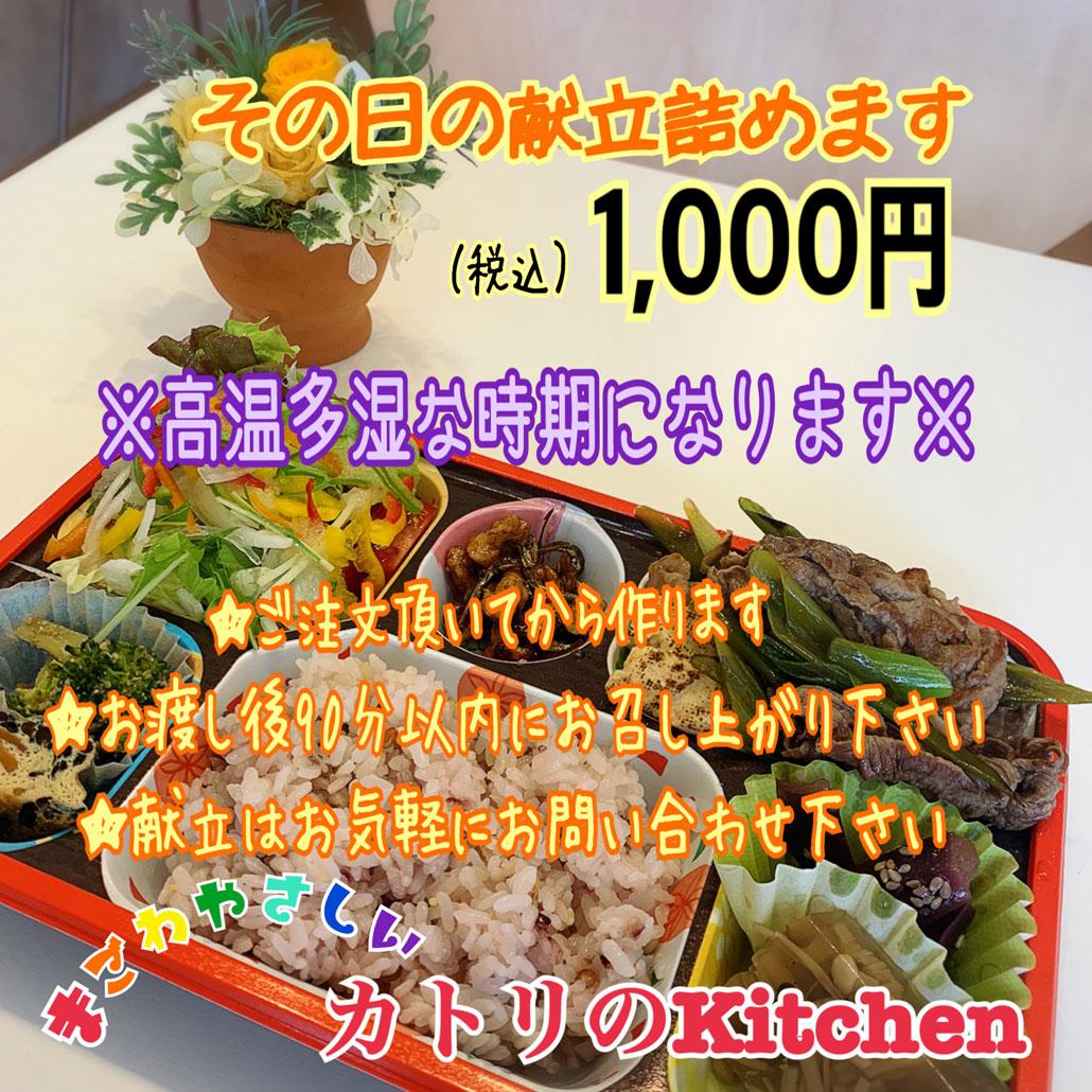 カトリのKitchen料理画像