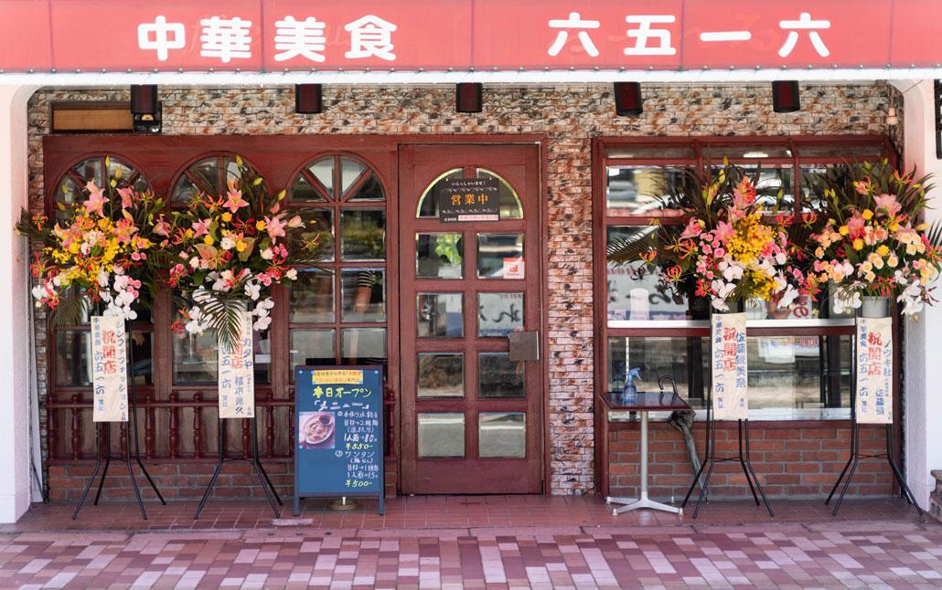 「中華美食 六五一六」外観画像
