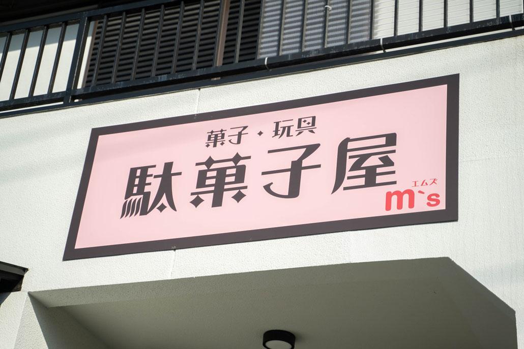 「駄菓子屋 M'S /エムズ」外観画像