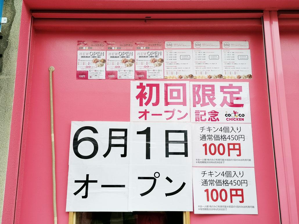 「コッコチキン 京都1号店」画像1