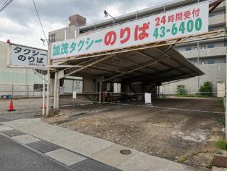 「加茂タクシー 乗り場」画像1