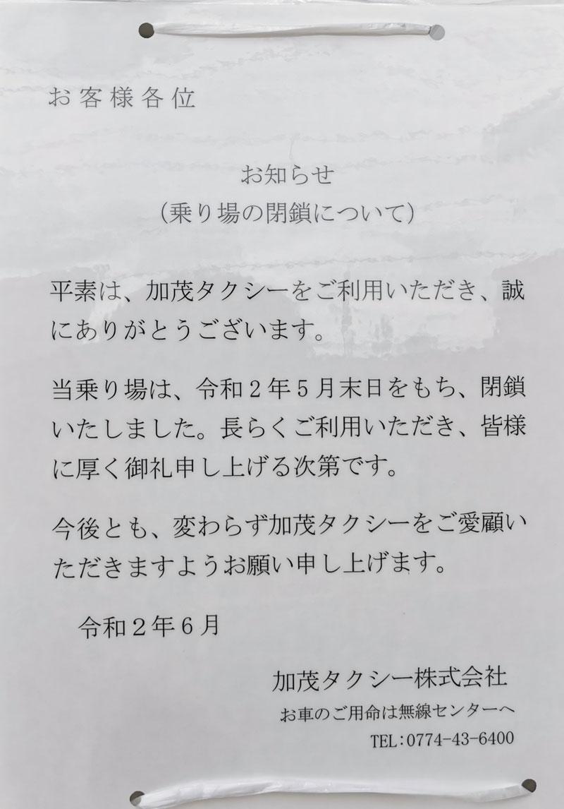 近鉄小倉駅加茂タクシーのりば閉鎖のお知らせ画像