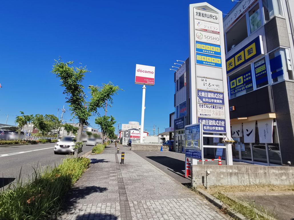 「ドミノ・ピザ 松井山手店」行き方画像2