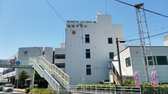 城陽市役所の画像