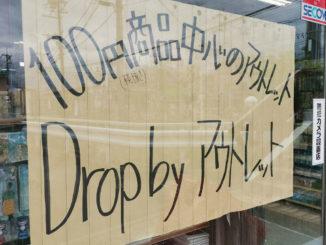 100円商品中心のアウトレット「Drop by アウトレット」外観画像