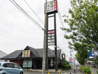 「讃岐製麺 宇治店」外観画像