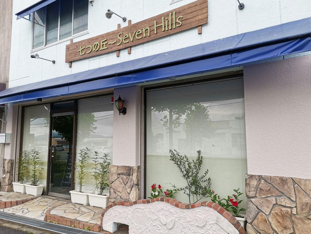 アラブ家庭料理専門店「七つの丘」外観画像