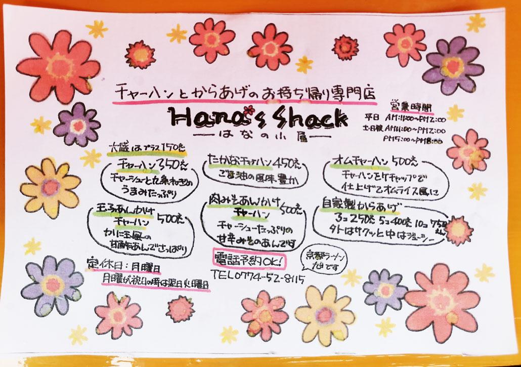 チャーハンとからあげのお持ち帰り専門店「Hnana's Shack ー花の小屋ー」チャーハンのメニューの画像