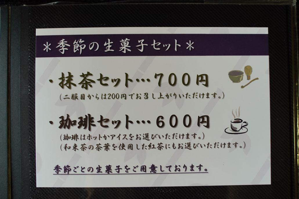 「蟹印」メニュー画像(生菓子セット)