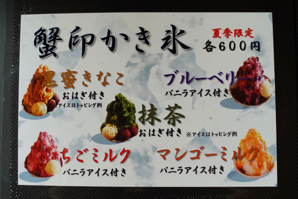 「蟹印」メニュー画像(かき氷)