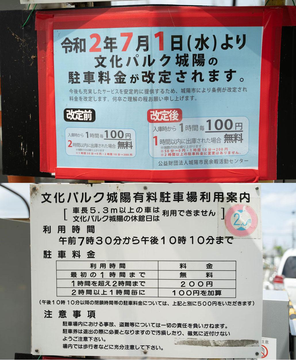 文化パルク城陽駐車場料金の画像