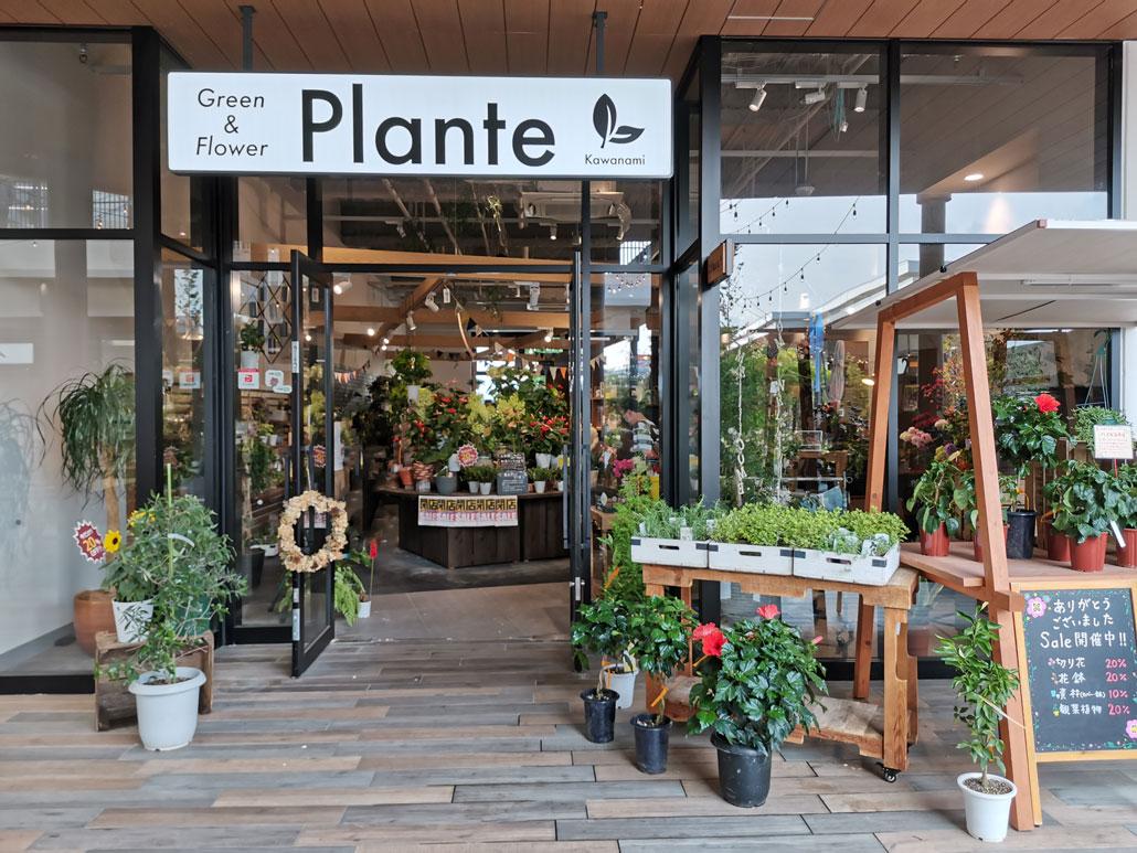 フラワーショップ「Plante」外観画像