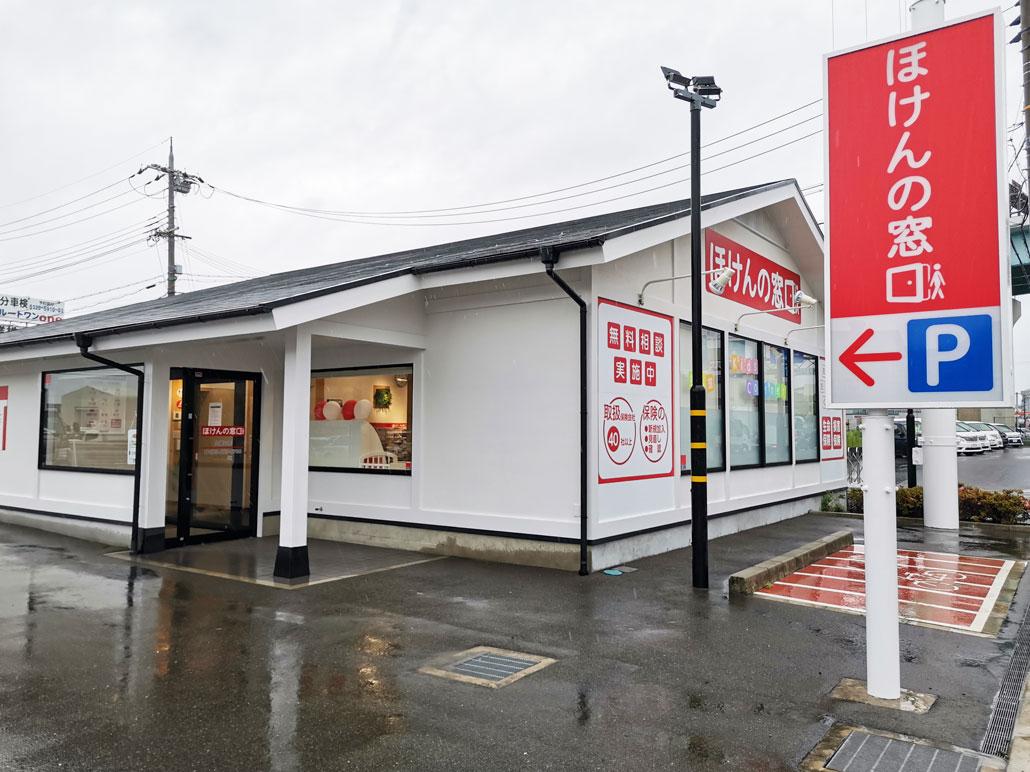 「ほけんの窓口 久御山店」外観画像