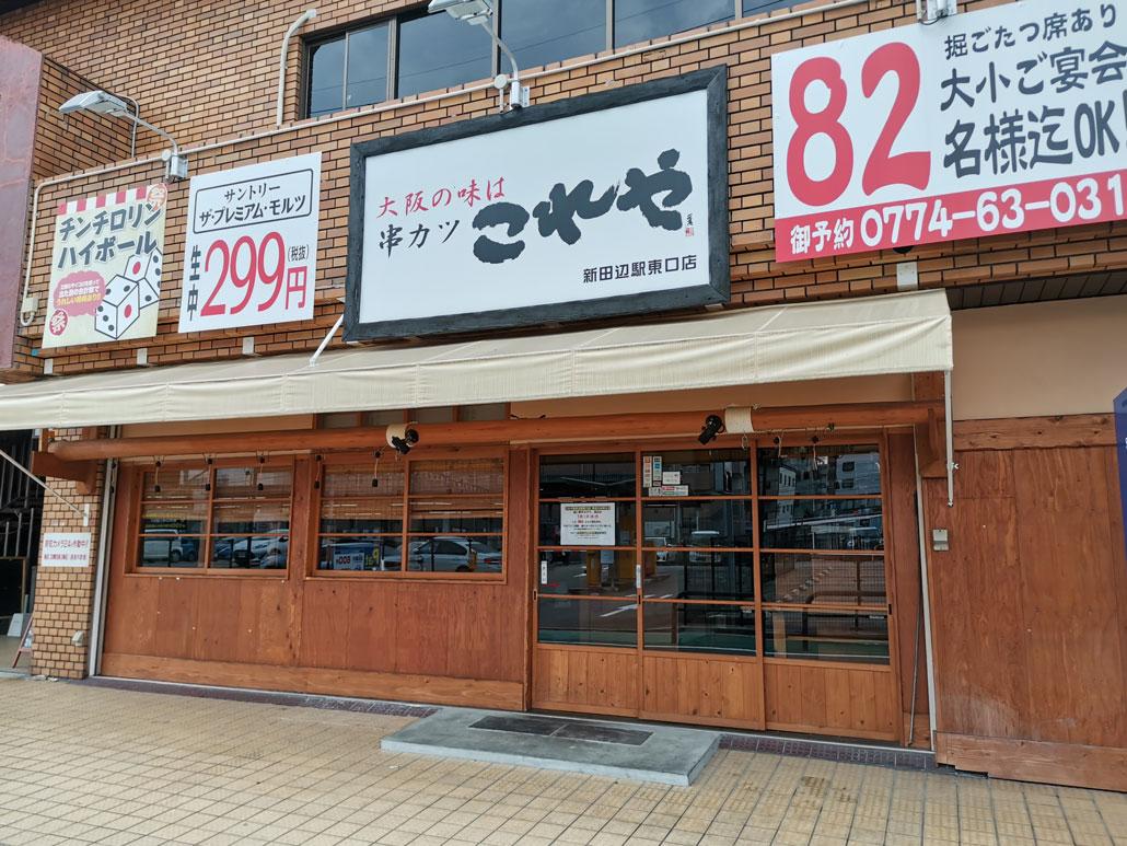 串カツ居酒屋「これや 新田辺東口店」外観画像