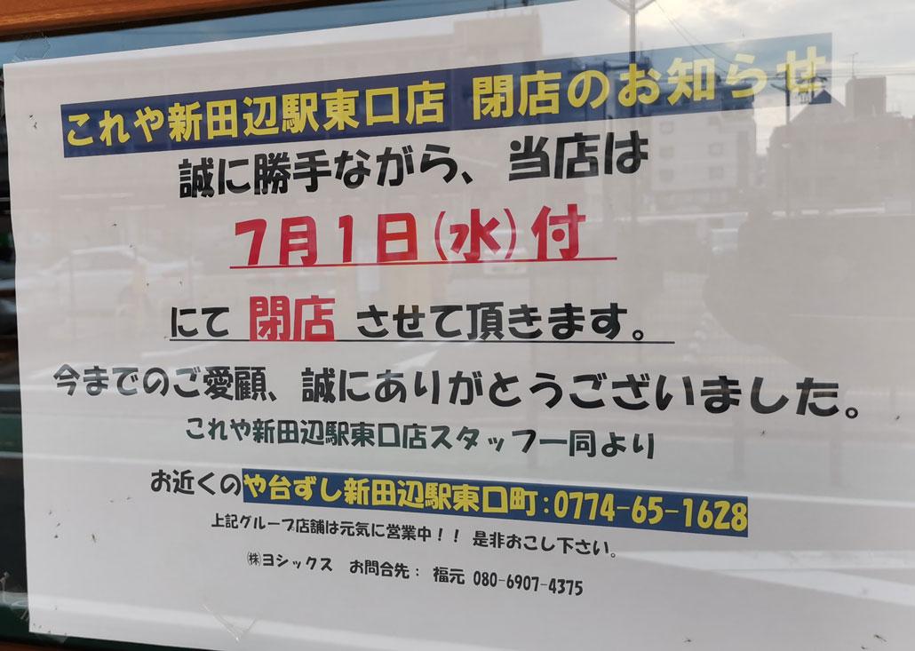 串カツ居酒屋「これや 新田辺東口店」閉店のお知らせ画像
