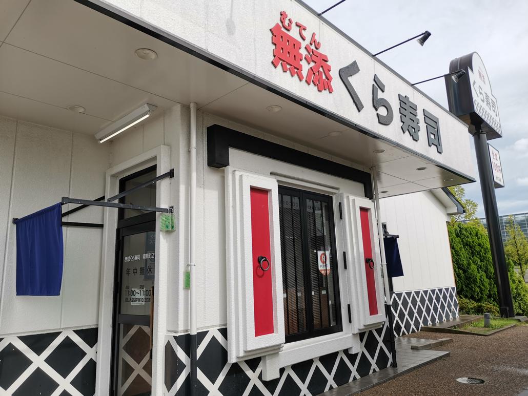 くら寿司 精華町店 外観画像