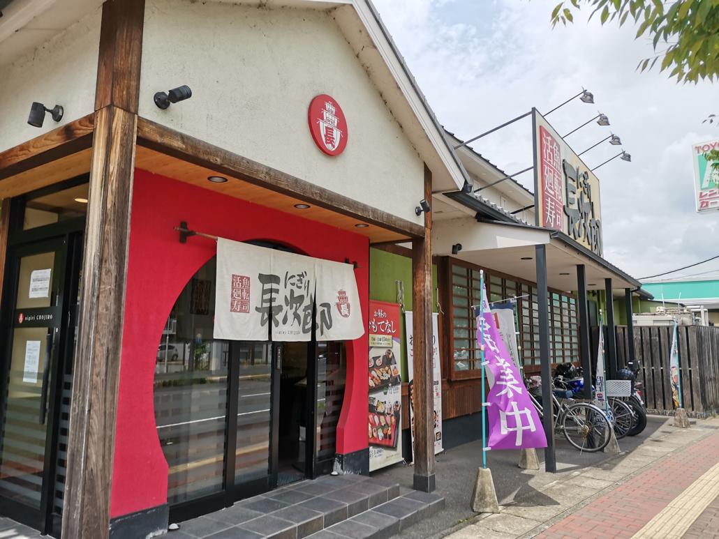 にぎり長次郎 京田辺店 外観画像