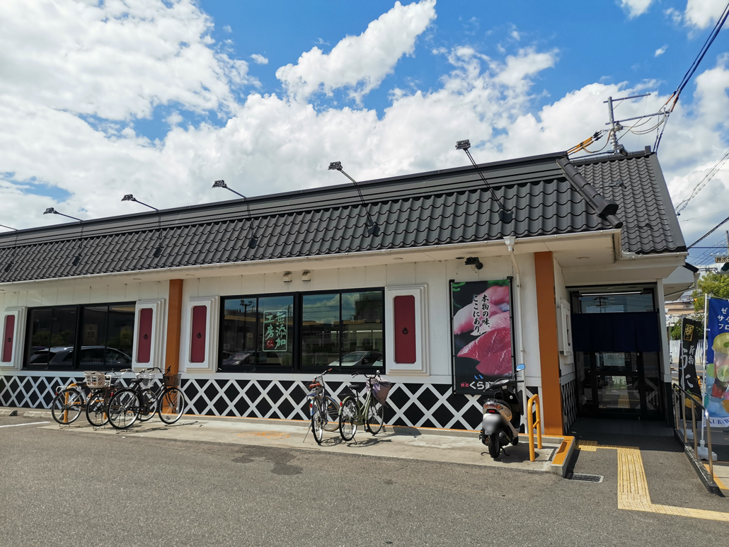 くら寿司 宇治槇島店