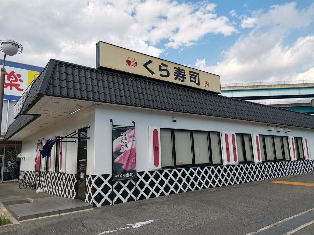 くら寿司 久御山店