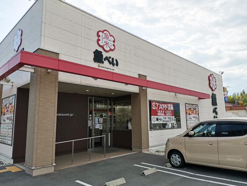 魚べい 京都八幡店