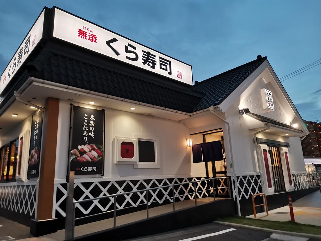 くら寿司 宇治大久保店 外観画像