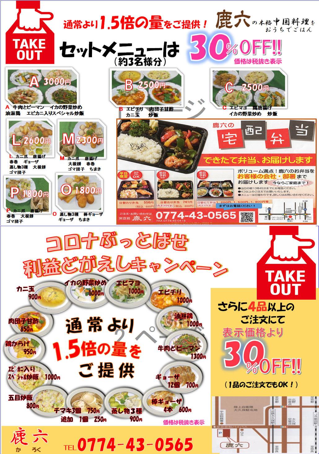 食遊館鹿六内鹿六夢のメニュー画像