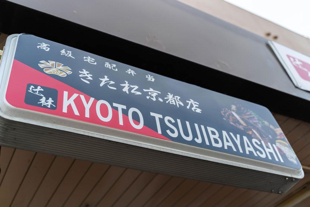 きた松京都店の画像