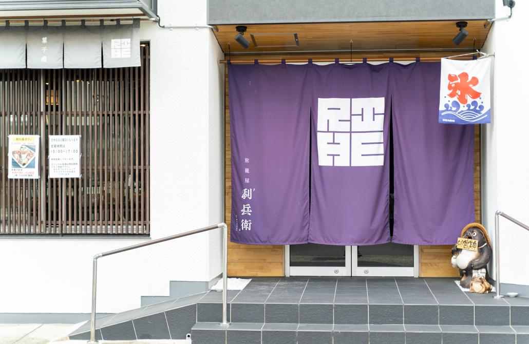 「旅籠屋 '利兵衛' by MATSUYA」外観画像