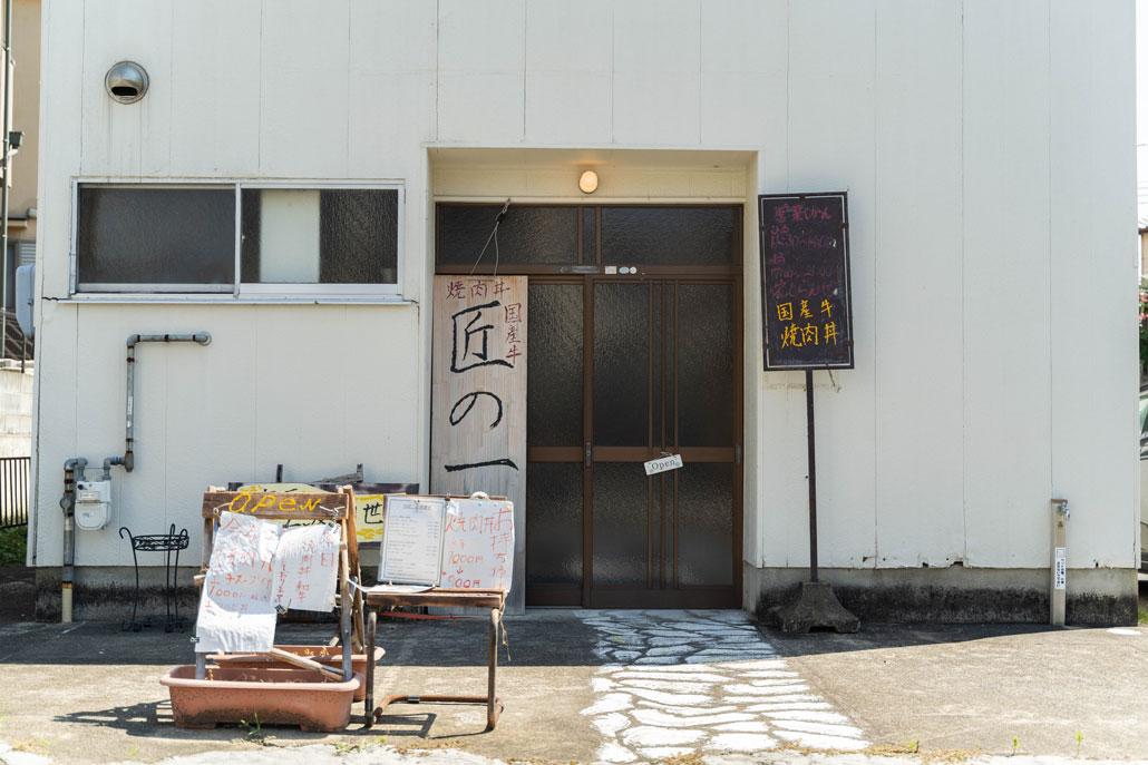 「肉匠 江渡蘭世/エトランゼ 」外観画像