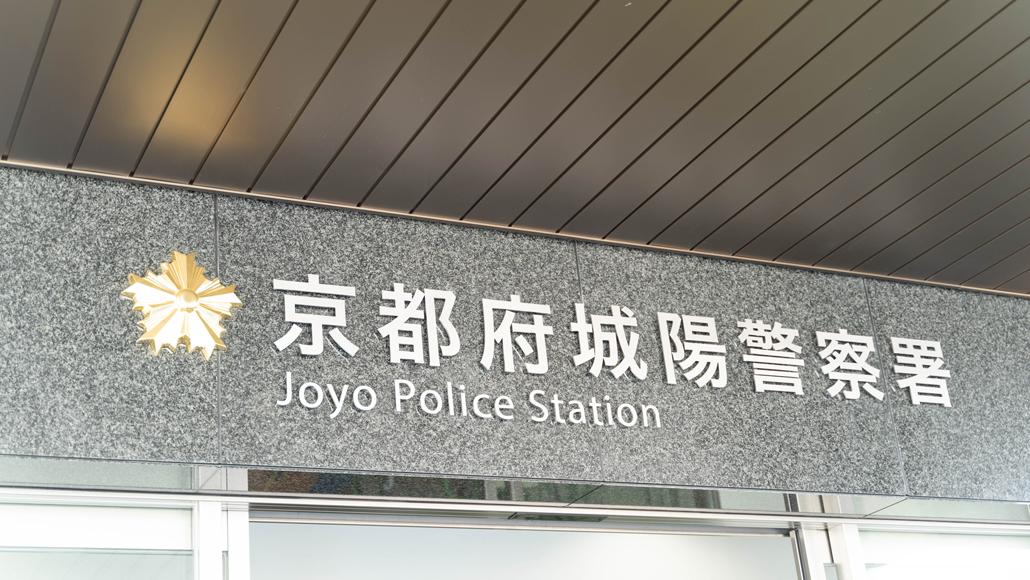 京都府城陽警察署の画像2