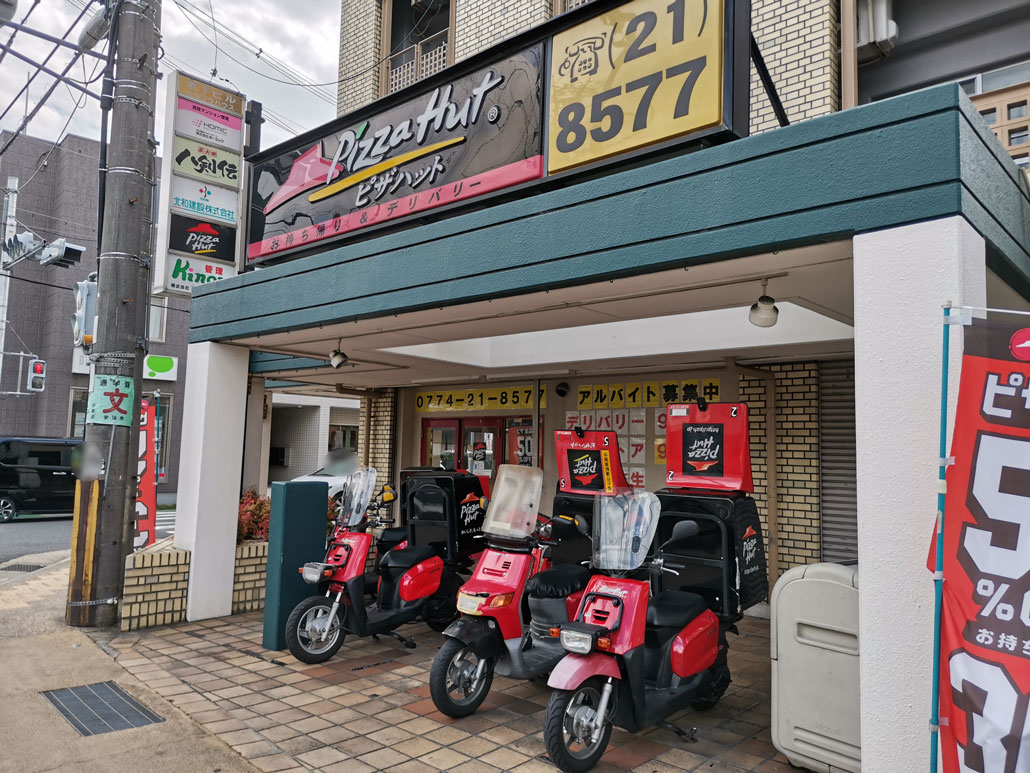 ピザハット 宇治小倉店 外観画像