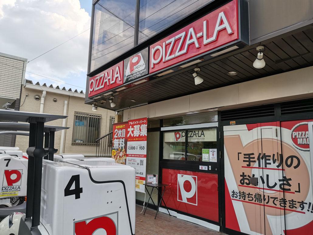 ピザーラ 男山店 外観画像