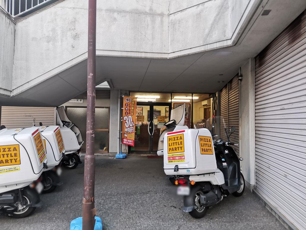 ピザ・リトルパーティー 大久保店 外観画像