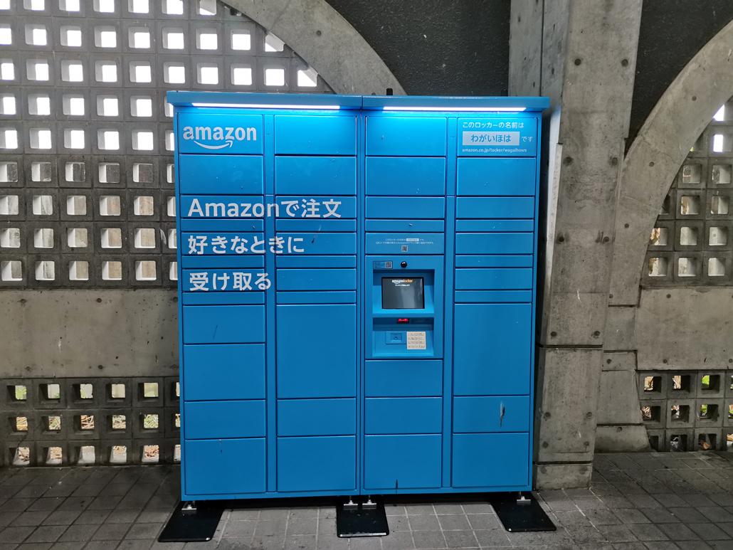 「Amazon Hub ロッカー」宇治駅の画像