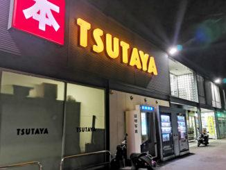 「平和書店TSUTAYA 興戸店」外観画像