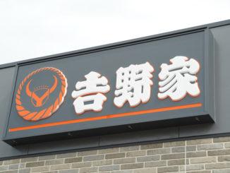 吉野家の黒い看板