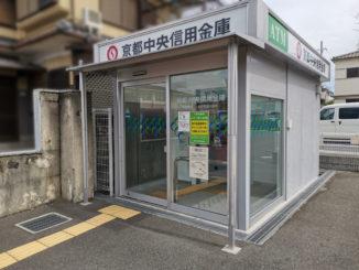 京都信用金庫ATM外観画像
