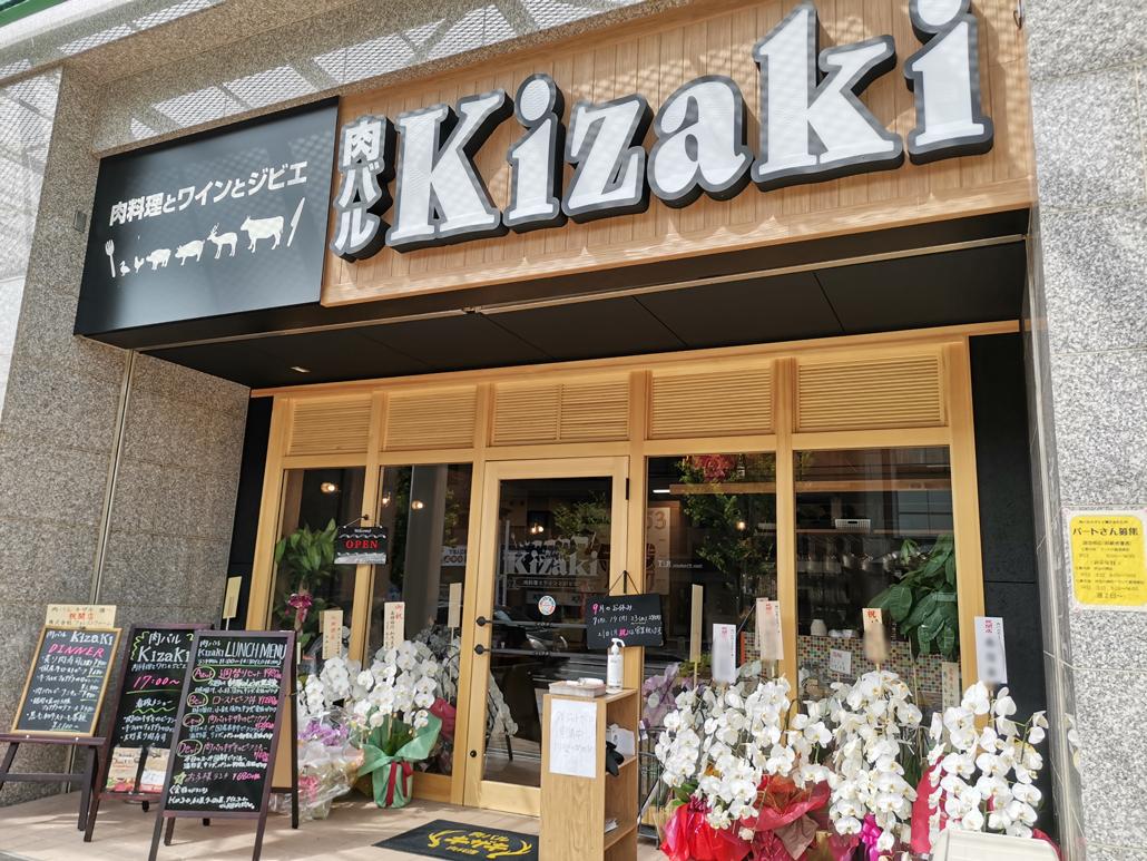 「肉バル キザキ 加茂駅前店」外観画像