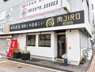 「熊本直送 馬刺専門店 肉JIRO #2926」外観画像