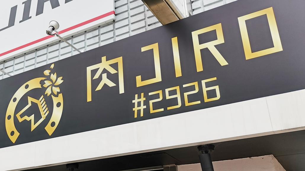 「熊本直送 馬刺専門店 肉JIRO #2926」看板画像