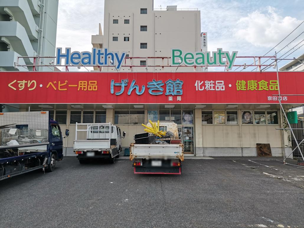 「げんき薬局 京田辺店」外観画像