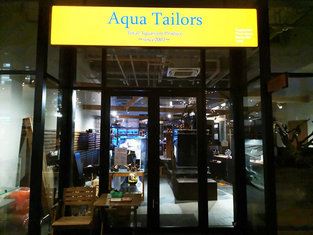「Aqua Tailors 松井山手店/アクアテイラーズ」外観画像