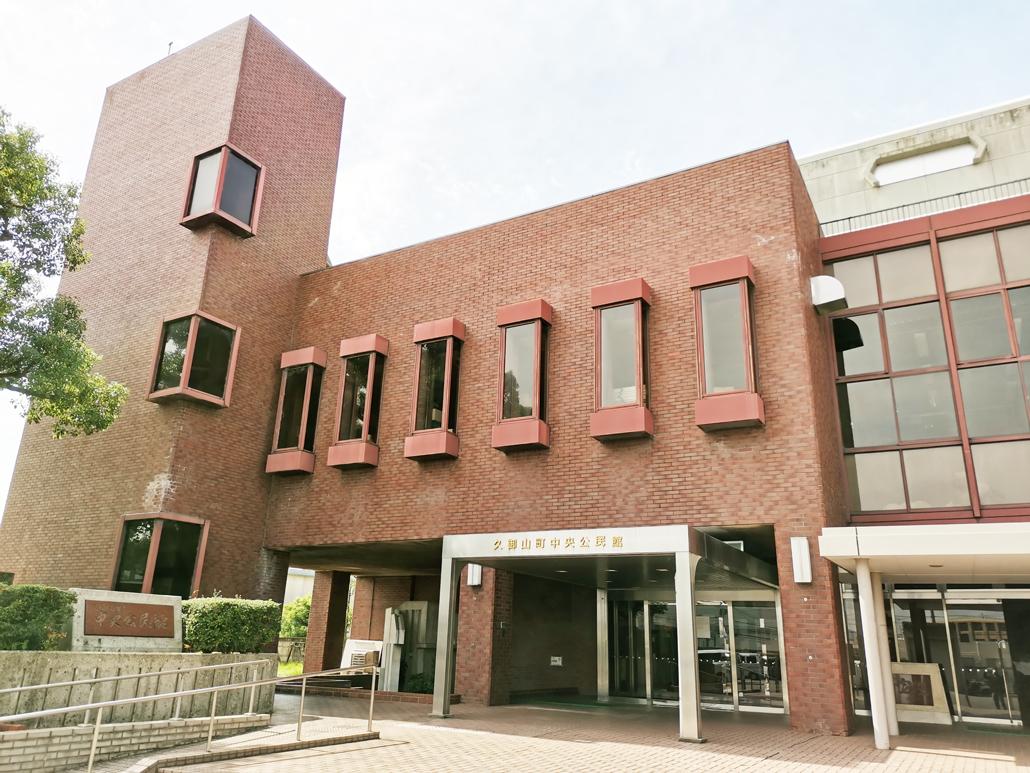 久御山町中央公民館の外観画像