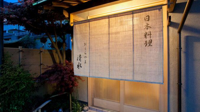 「日本料理おくらやま清水」外観画像