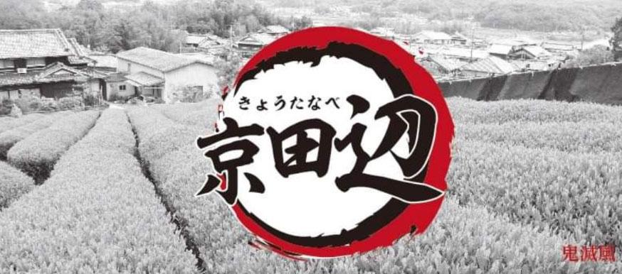 京田辺のロゴ画像
