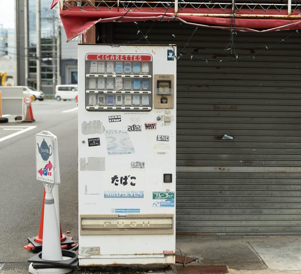 昔のたばこ自動販売機の画像