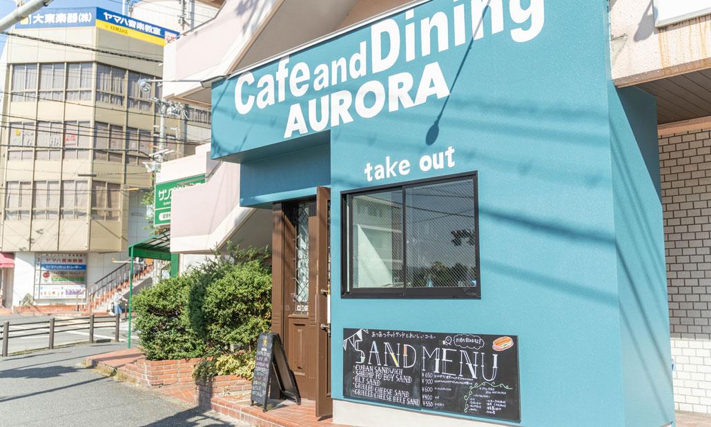 「cafe& diner AURORA」外観画像
